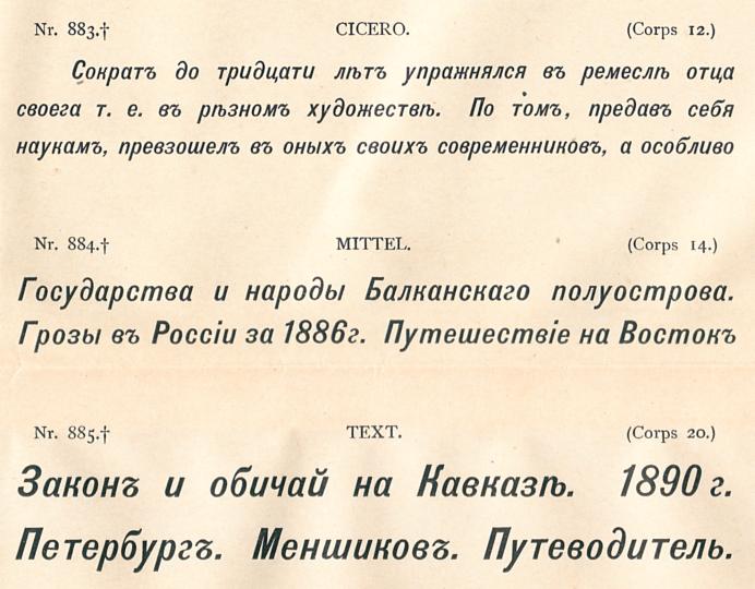 12, 14 and 20-pt sizes of W.Drugulin's Steinschrift Cursiv [Russisch]
