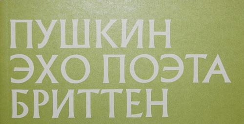 Albertus Cyrillic